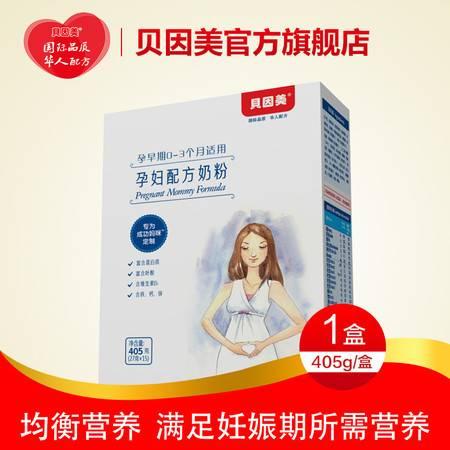 贝因美 成功妈咪 孕早期0-3个月适用 孕妇奶粉  405g盒装