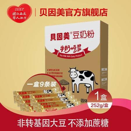 贝因美豆奶粉 早餐营养豆奶28g*9袋豆奶粉 豆浆+牛奶 学生奶粉 成人奶粉