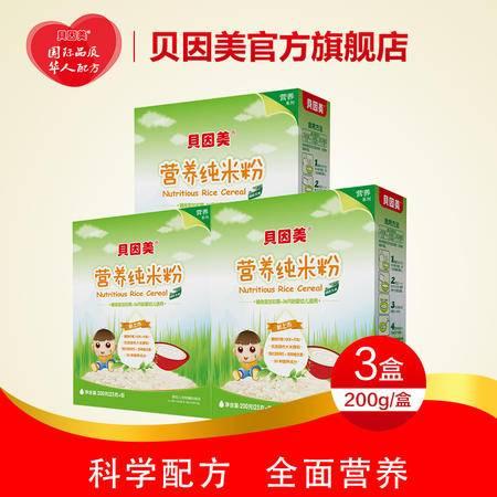 贝因美 婴儿营养200g*3盒米糊 6个月宝宝辅食 新包装纯米粉