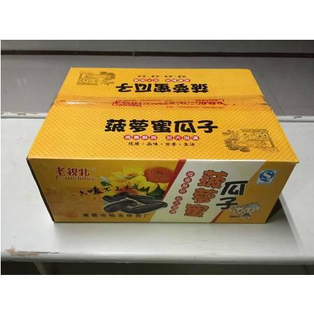 【浙江百货】批发 老视北 菠萝蜜大瓜子10斤
