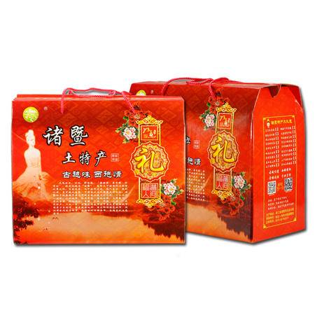 【浙江百货】 诸暨土特产礼品盒 包装盒