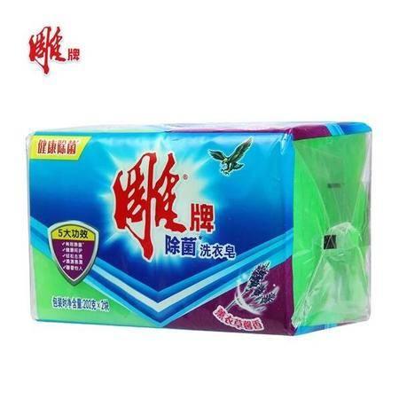 青田  雕牌除菌洗衣皂202g*2 薰衣草香 衣物清洁 肥皂