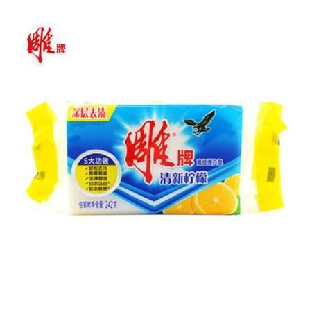 青田 雕牌高级增白洗衣皂242g 清新柠檬去渍 肥皂衣物清洁
