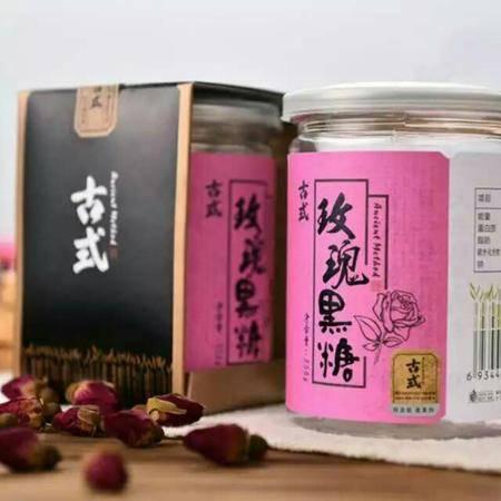 青田 古法黑糖红糖产手工古法老红糖土红糖块黑糖食糖250g