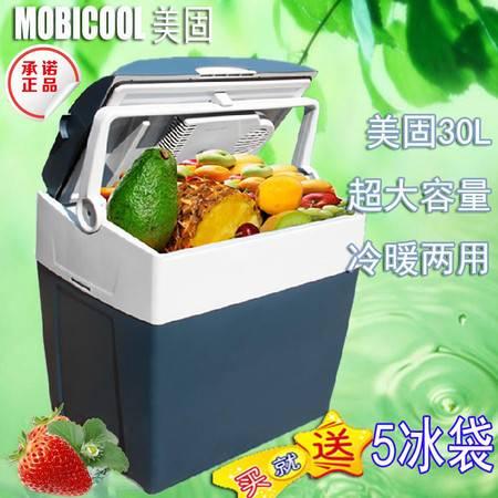 美固U30车载冰箱车用小迷你冰箱车载冷暖箱制冷制热冻冷藏30L冷暖箱