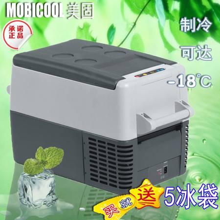 美固CF35升汽车载车用学生迷你小型冰箱压缩机便携式冷冻最低可达-18度