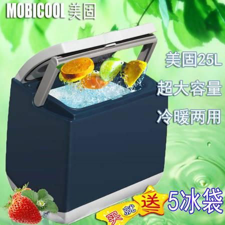 美固T25L车载冰箱冷热车家两用小迷你冰箱冷藏车载冷暖箱车用家用加热制冷