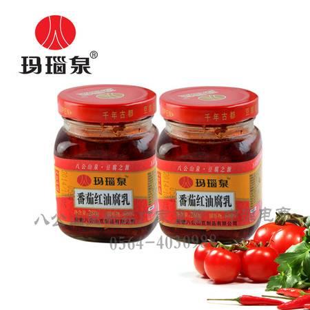 番茄红油腐乳安徽八公山豆制品特产280克每瓶*2瓶口感滑爽厂家直营