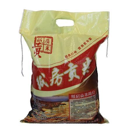贵州特产 贵阳特产 息烽县供销社直供 九庄纸房贡米 大米 5kg