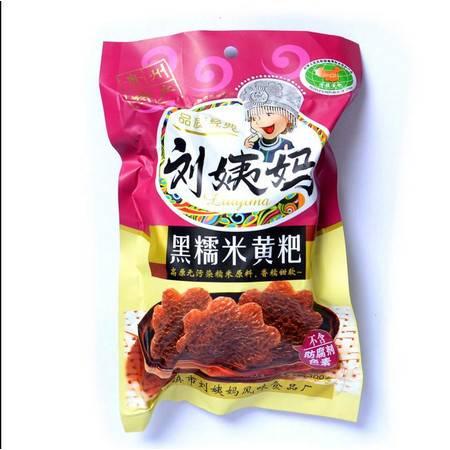 贵州特产 贵阳特产 清镇刘姨妈糯米黄粑300克装2袋