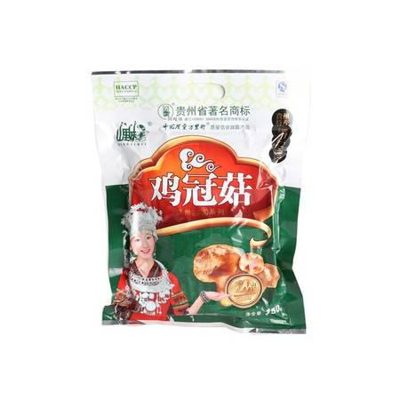 贵州特产 贵阳特产 山里妹鸡冠菇150克装