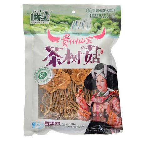 贵州特产 贵阳特产 山里妹茶树菇100克装