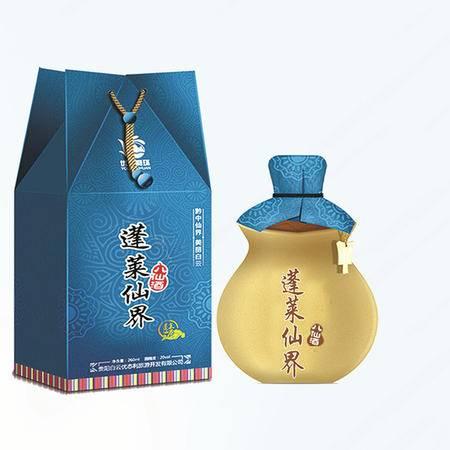 贵州特产 贵阳特产 白云特产 蓬莱仙界 蓬莱八仙酒260ML