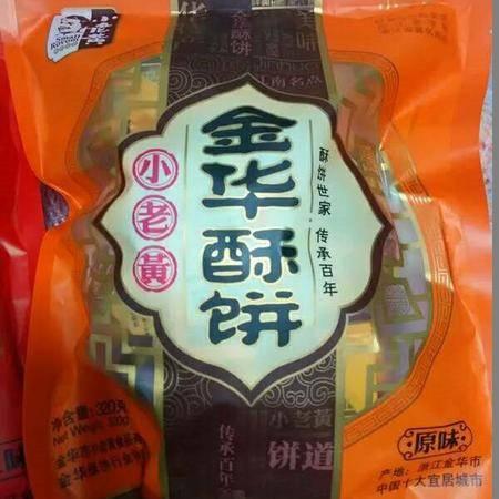 【金华员工创业】小老黄原味酥饼320g