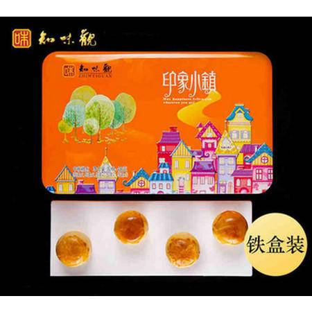 【浦江】知味观印象小镇蛋黄酥月饼礼盒400g特产馅中馅莲蓉榴莲