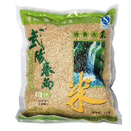【武阳春雨】 有机大米、糙米