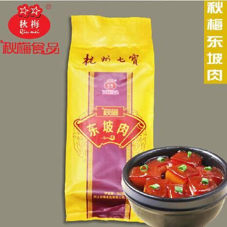 建德馆 秋梅食品 东坡肉 送礼佳品口感品质俱佳 全国包邮QM-011