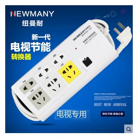 建德馆 纽曼耐电视伴侣智能插座遥控防雷节能专供排插接线板
