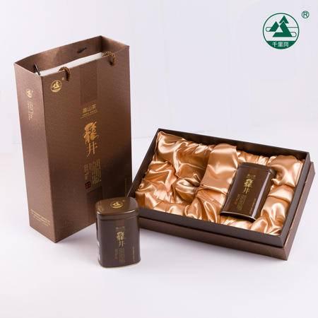 建德馆 千里岗2016年新茶 明前特级龙井茶礼盒装250g包邮
