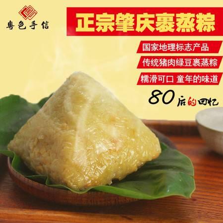 裹香皇早餐食品 肇庆裹蒸粽子 端午节精制传统400g装裹蒸粽子礼盒