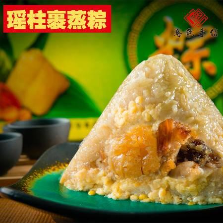 裹香皇瑶柱裹蒸粽子 400g 端午节礼盒粽子早餐食品