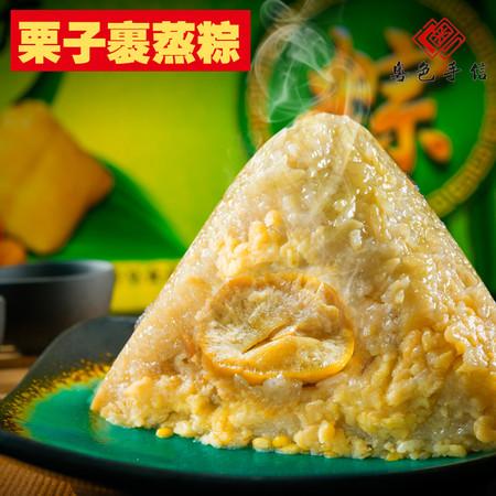 裹香皇肇庆裹蒸粽子 400g栗子绿豆裹蒸粽端午节广东粽子礼盒