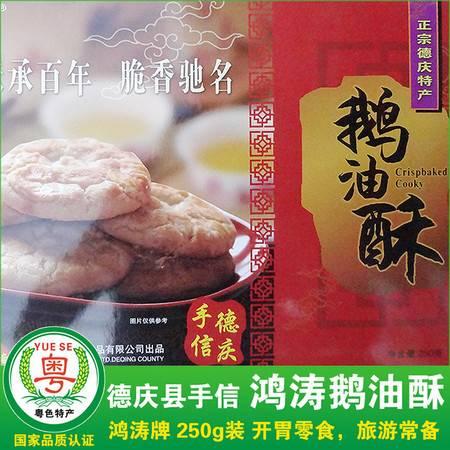 裹香皇广东肇庆德庆特产鹅油酥饼干 小吃零食传统风味小食糕点食品点心