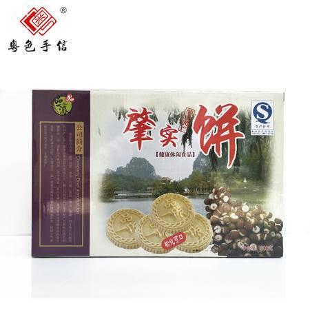 裹香皇广东肇庆特产肇实饼手信 广式传统手工饼干  休闲零食