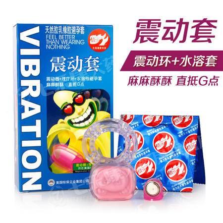 倍力乐 震动套 情趣避孕套 震动安全套 避孕安全套