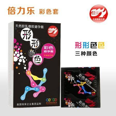 倍力乐避孕套-形形色色10只装彩色安全套