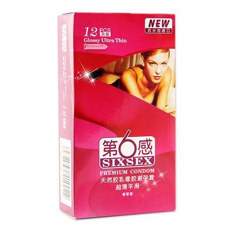第六感超薄平滑12只避孕套第6感安全套成人性用品
