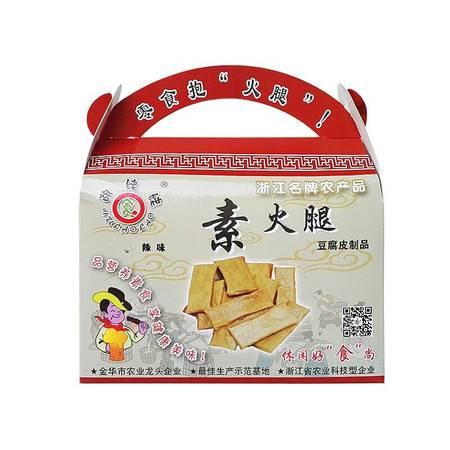 浙江永康特产素火腿办公室 休闲食品香干素牛肉 豆腐干 零食包邮