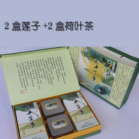 干莲荷叶茶礼盒装