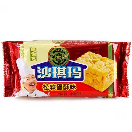 徐福记沙琪玛 精制沙琪玛 松软蛋酥味 32g  迷你包点心 早点
