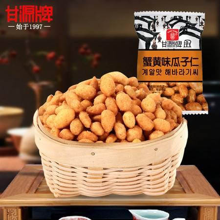 甘源牌蟹黄瓜子仁小包装葵花籽仁12g 休闲零食品小吃