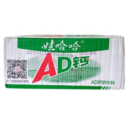 娃哈哈 AD钙奶220ml*24瓶 儿童乳酸饮料整箱经典