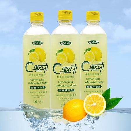 娃哈哈 C驱动柠檬汁碳酸饮料 530ml