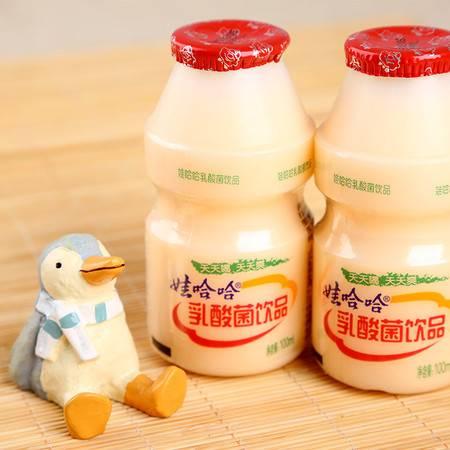 娃哈哈 乳酸菌饮料100ml/瓶益生菌膳食纤维 含乳饮料