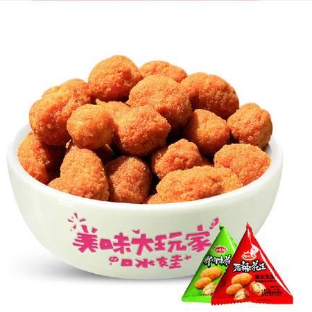口水娃多味花生豆500g 三角包香辣牛肉休闲小吃 零食品