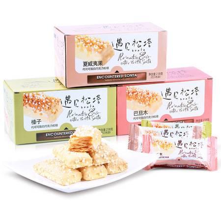 惠康松塔 巴旦木/榛子/夏威夷果 238g 三口味 千层酥曲奇饼干韩国小吃零食
