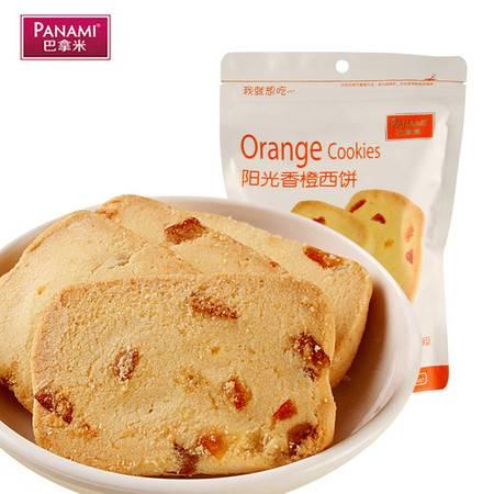 巴拿米 香橙粒曲奇西饼干170/袋 休闲零食品特产糕点