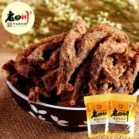 重庆特产 金角老四川香辣牛肉干100g休闲美食零食肉香辣牛肉脯