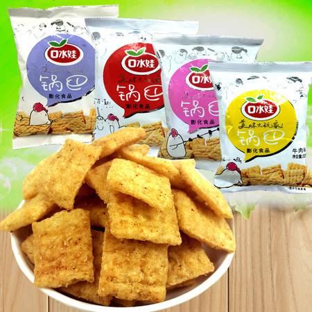 上海风味口水娃锅巴 膨化小零食品 30g 多口味 休闲零食