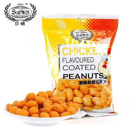 马来西亚进口零食品 莎顿烧烤味/香辣味/海苔芥末味/鸡肉风味花生豆70g花生米