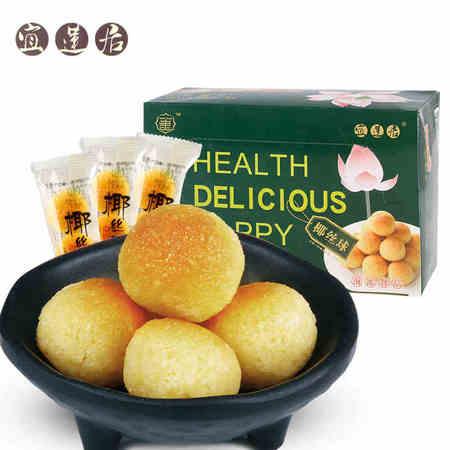 宜莲居椰丝球628g 椰蓉椰子糕 海派零食品糕点心小吃