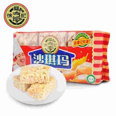 徐福记 沙琪玛 (松软蛋黄味)311g/袋 糕点