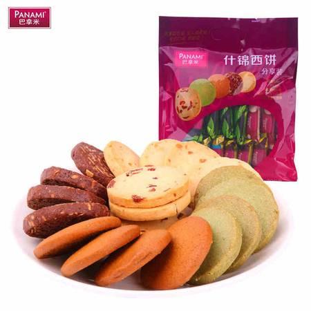 巴拿米什锦分享装曲奇西饼干300g零食品糕点大礼包