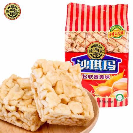 徐福记 松软沙琪玛蛋黄味470g 美食点心零食