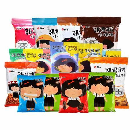 台湾进口膨化零食 张君雅小妹妹8款15包大礼包随机发