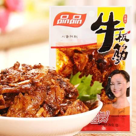 品品牛板筋麻辣 香辣 烧烤 办公室零食小吃特产 熟食牛板筋 40g